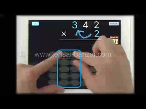 そろタッチ 掛け算 3桁×1桁の説明画面