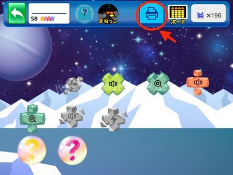 ミッション上部のプリンターボタンをクリックするとPDFが出てきます。