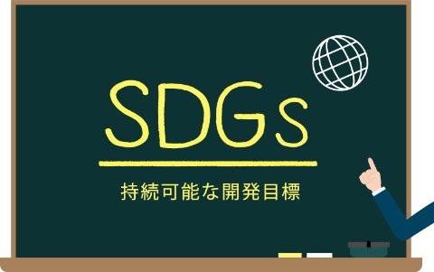 SDGsのイラスト
