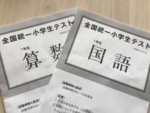 全国統一小学テスト国語と算数の表紙