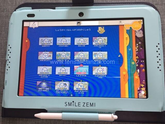スマイルゼミの1ヶ月分の学習配信画面
