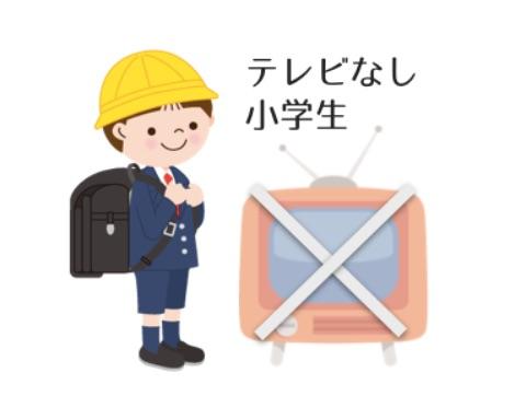 テレビなし小学生