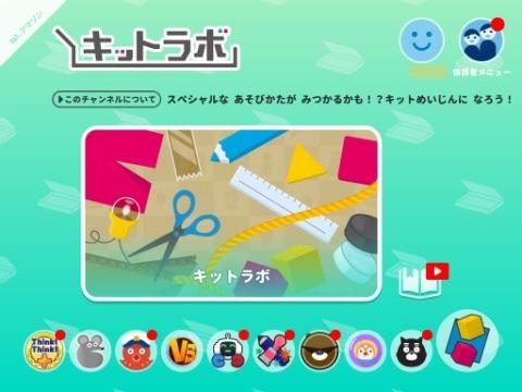 ワンダーボックス「キットラボ」アプリ画面