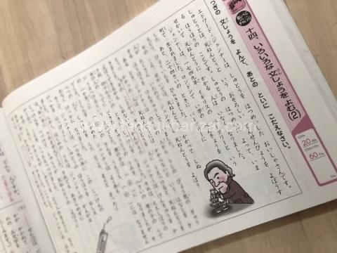 ハイレベ1年生 読解力「最レベ」問題