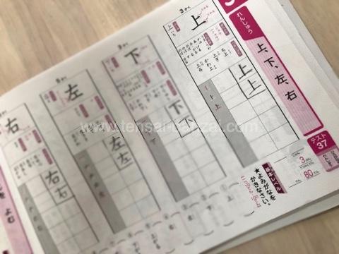 ハイレベ「かん字」漢字練習ページ