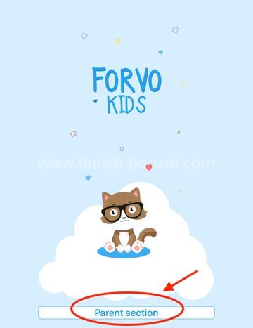 Forvo Kids-Parents Section(保護者メニュー)を選ぶ