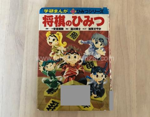 本「将棋のひみつ」旧カバー