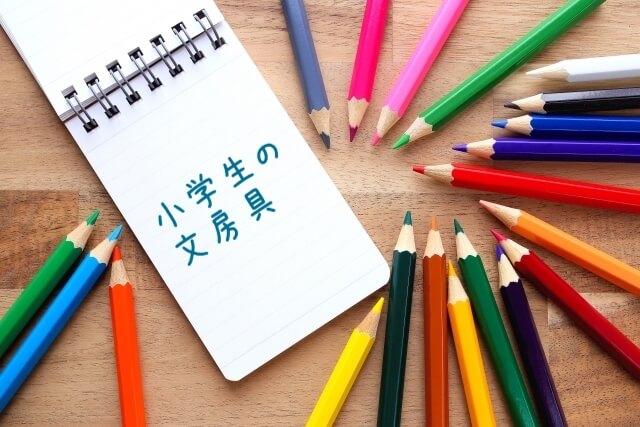 小学生の文房具