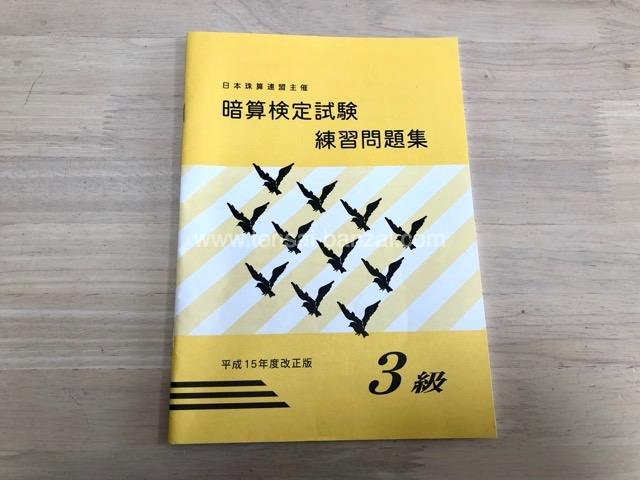 日本珠算連盟主催暗算検定3級練習問題集