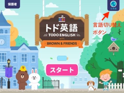 トド英語は日本語/英語切り替え可能