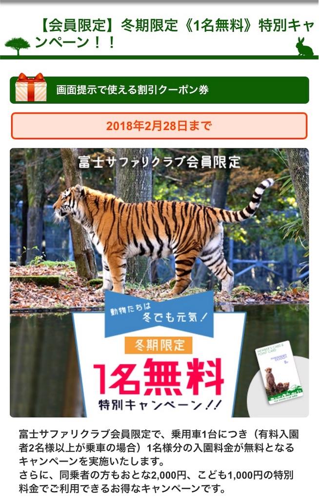 f:id:hatehateayappe:20180111084617j:image