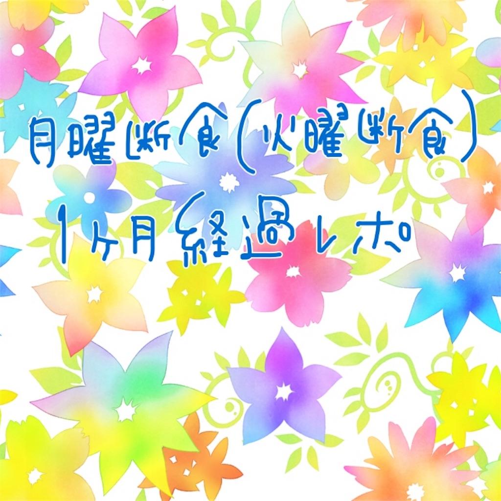 f:id:hatehateayappe:20181101113513j:image