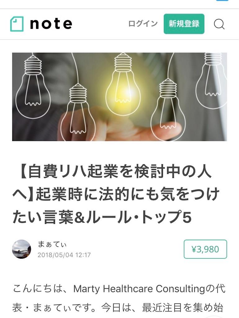 f:id:hatehatepain:20180504214113j:image
