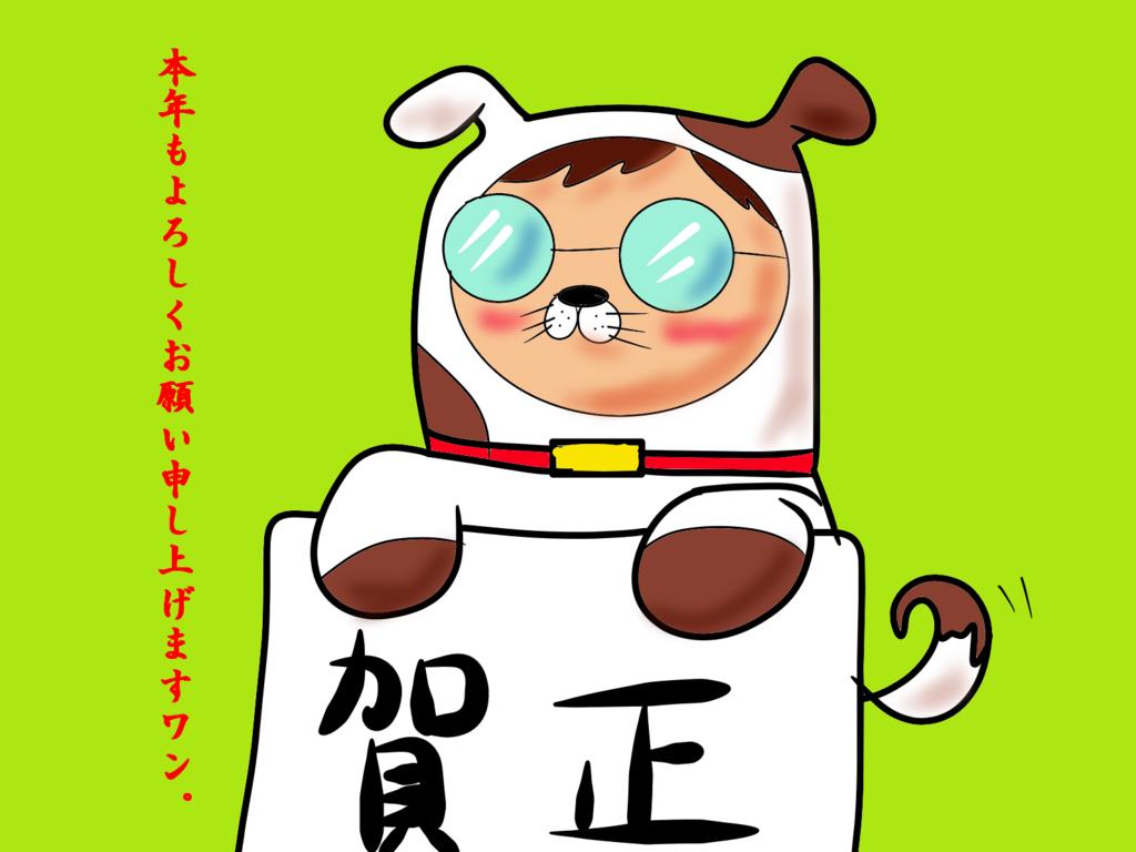 f:id:hatehotaru:20180104165625p:plain