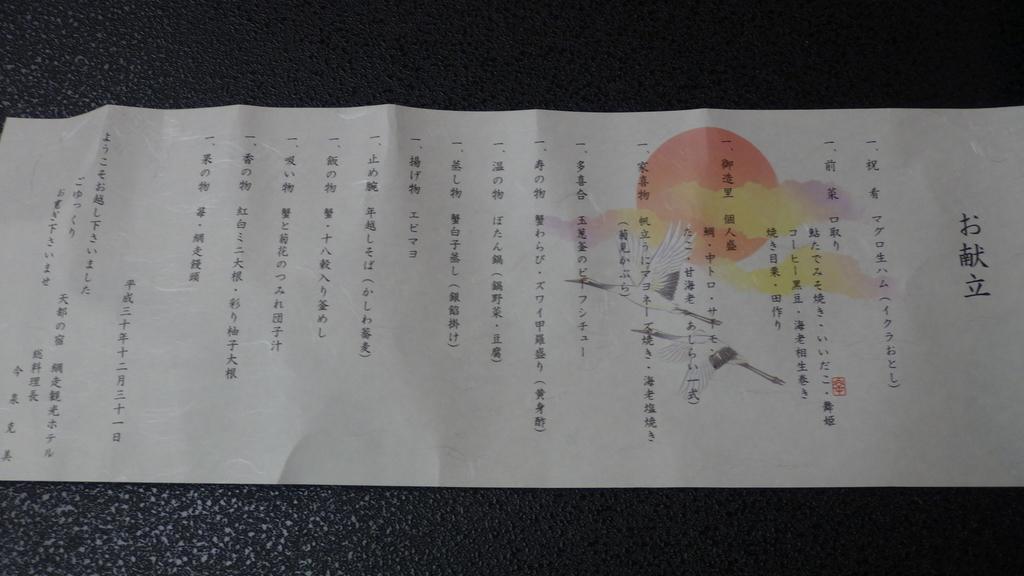 f:id:hatekota810:20190106065643j:plain
