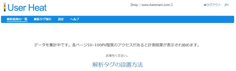 f:id:hatemani:20180119142519p:plain