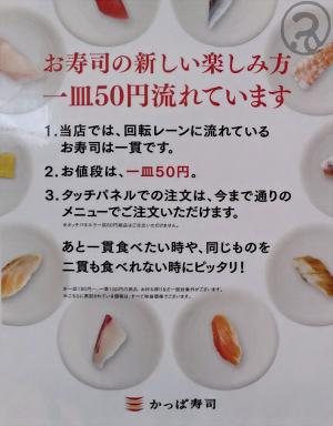 かっぱ 寿司 食べ 放題 プレミアム