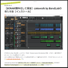 【SONAR無料化して復活】cakewalk by BandLabの導入方法【インストール】 - ONGEN OPT