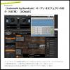 【Cakewalk by BandLab】オーディオエフェクトの紹介(VST他)【SONAR】 - ONGEN OPT