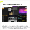 【無料】KOMPLETE STARTの入手方法
