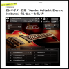 エレキギター音源「Session Guitarist  Electric Sunburst」の使い方 - ONGEN OPT