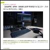 【2021年】DTM・DAWにおすすめなハイエンド・ハイスペックパソコン(PC) - ONGEN OPT
