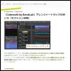 【Cakewalk by BandLab】アレンジャートラックの使い方【セクション編集】 - ONGEN OPT