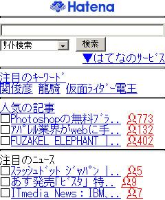 f:id:hatena:20070129153118j:image