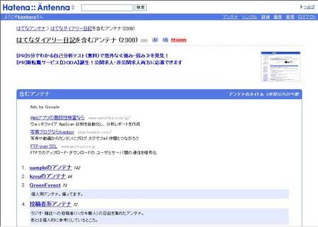 f:id:hatenaantenna:20070109180641j:image:w300