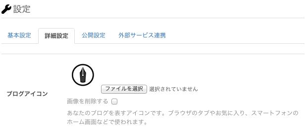 ブログアイコン設定画面
