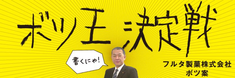 2012年ボツ王決定戦!フルタ製菓×はてなブログお題キャンペーン