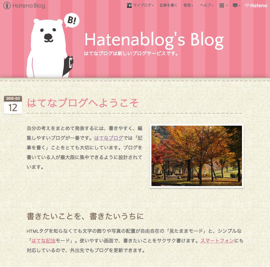 https://cdn-ak.f.st-hatena.com/images/fotolife/h/hatenablog/20130226/20130226112417.jpg?1361845487