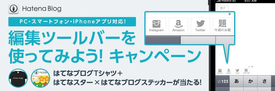 スマートフォンの編集ツールバーで貼り付け機能を使ってみよう!