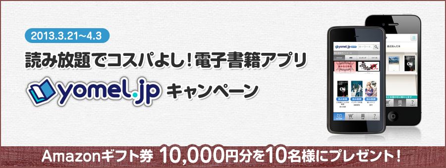 読み放題でコスパよし!電子書籍アプリyomel.jpキャンペーン