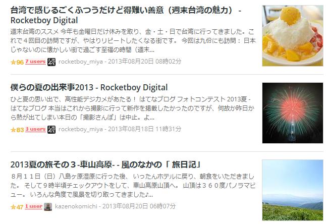 http://blog.hatena.ne.jp/-/topic/%E3%81%B2%E3%81%A8%E5%A4%8F%E3%81%AE%E6%80%9D%E3%81%84%E5%87%BA