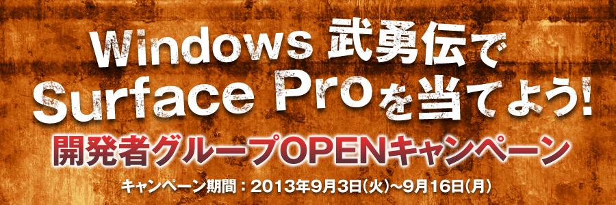 Windows武勇伝でSurface Proを当てよう! 開発者グループOPENキャンペーン