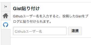 GitHubのユーザー名を入力