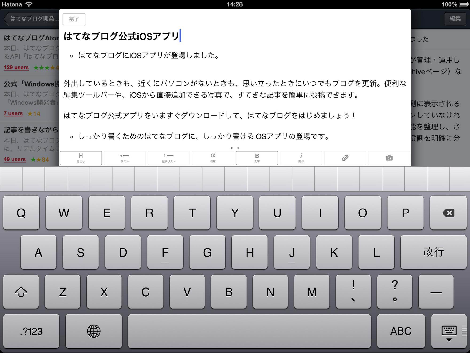 iOSアプリ「はてなブログ」の編集画面