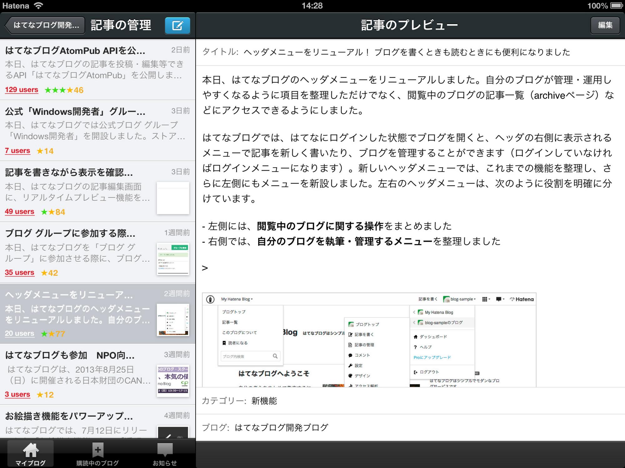 iOSアプリ「はてなブログ」バージョン2.0