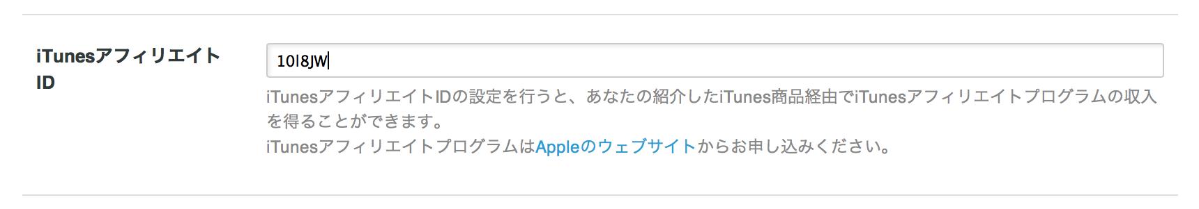iTunesアフィリエイトIDを設定