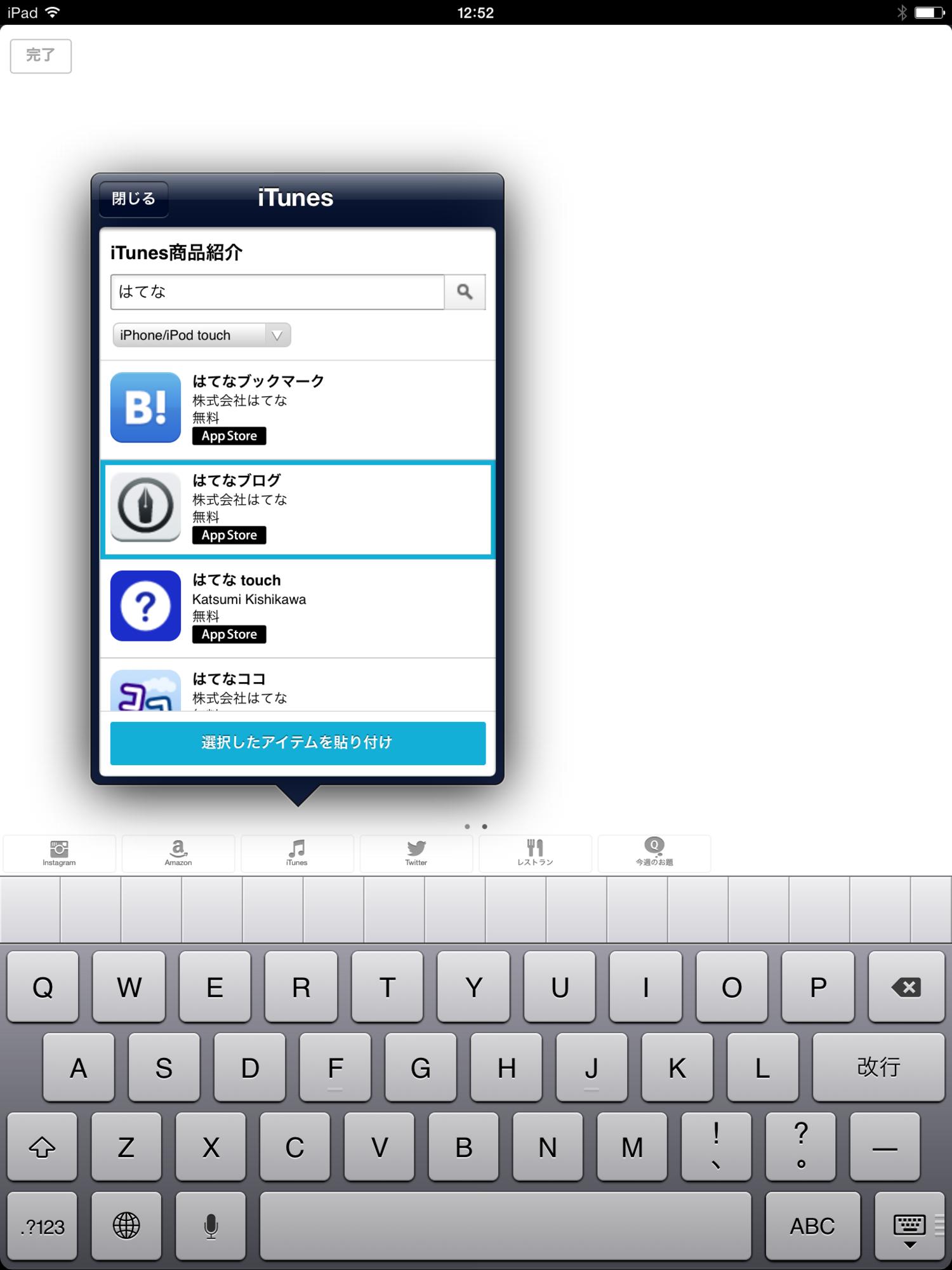 iPadでiTunes商品紹介