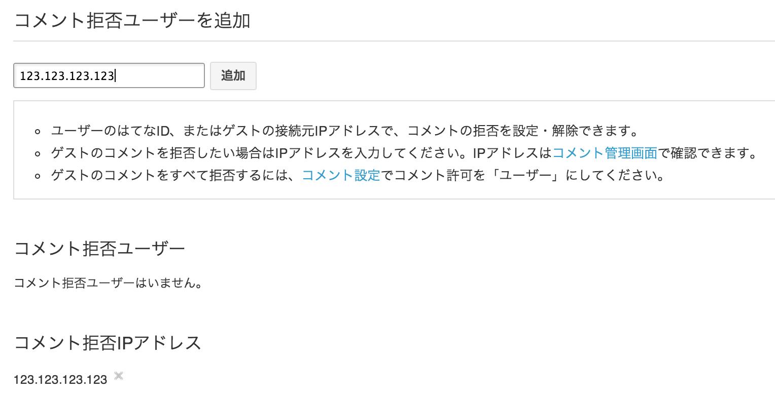 「コメント拒否ユーザー」ページ