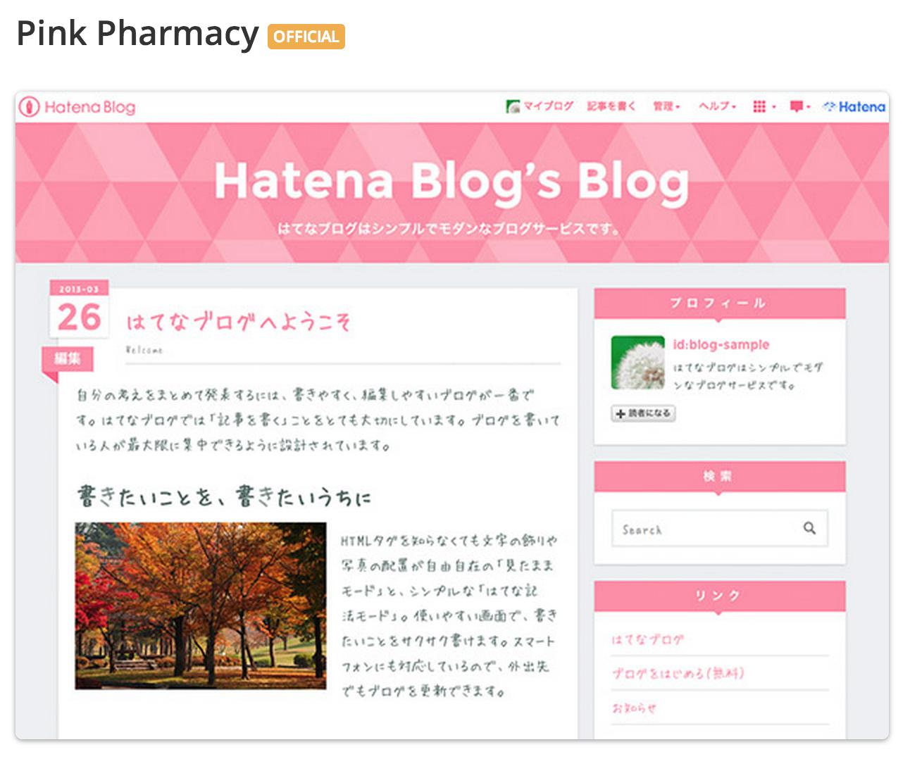 Pink Pharmacyテーマ