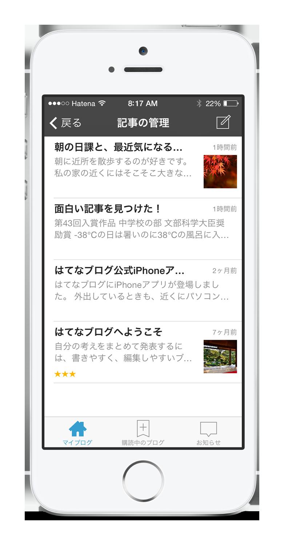 新しいはてなブログiOSアプリ
