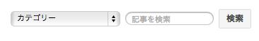「記事の管理」ページの検索フォーム