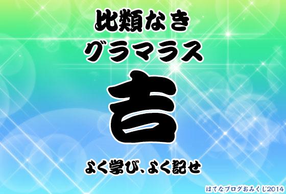 「はてなブログおみくじ2014」サンプル