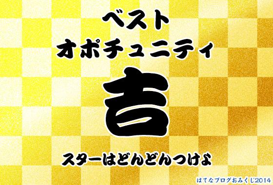 「はてなブログおみくじ2014」サンプル結果