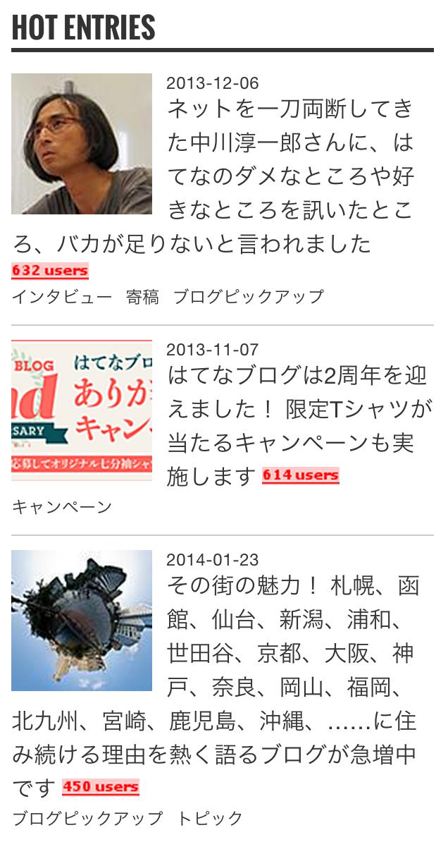 「はてなブックマークの人気順」で表示した「週刊はてなブログ」の注目記事