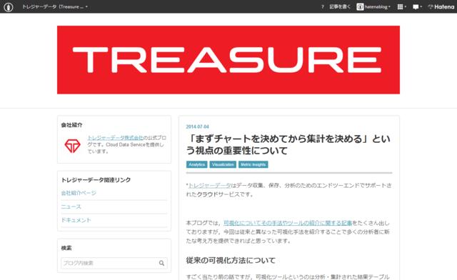 トレジャーデータ(Treasure Data)公式ブログ