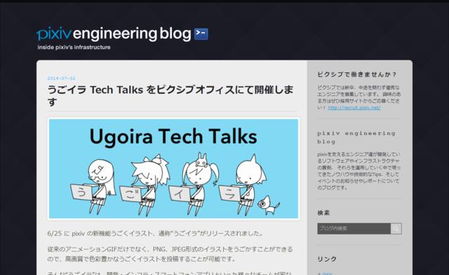 pixiv engineering blog